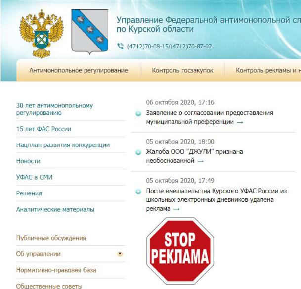 Реклама в электронном дневнике Эльжур признана незаконной на территории России!